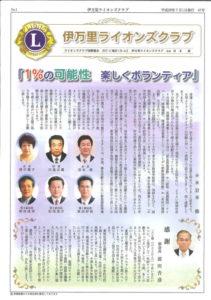 2016年広報誌1ページ目