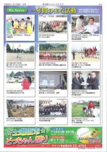 2016年広報誌2ページ目