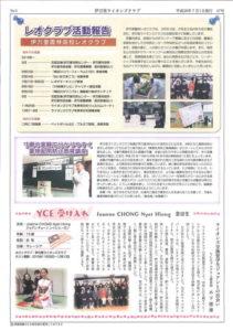 2016年広報誌3ページ目