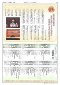 2016年広報誌4ページ目